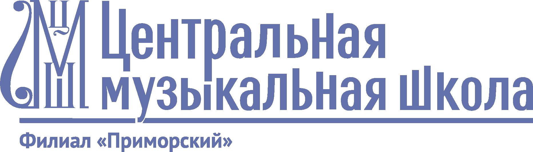 Филиал ПРИМОРСКИЙ ЦМШ